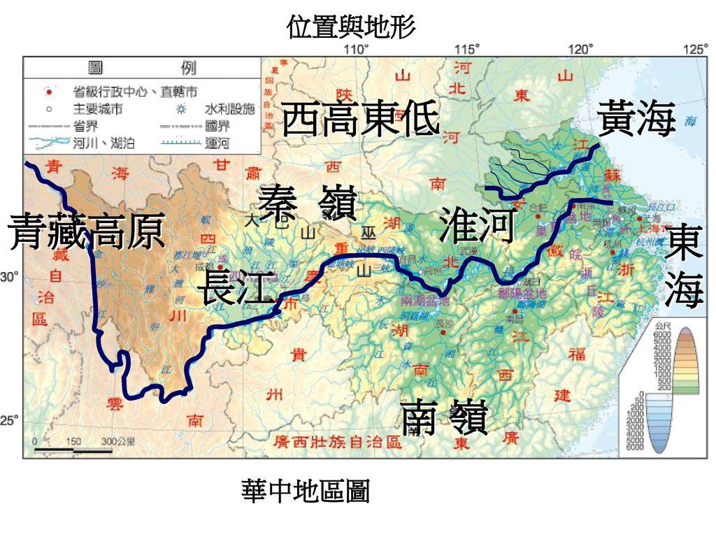 位置與地形 西高東低 黃海 秦 嶺 淮河 青藏高原 東海 長江 南 嶺 華中地區圖