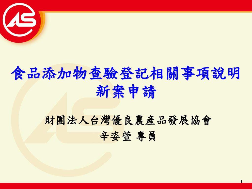 財團法人台灣優良農產品發展協會 辛姿萱 專員