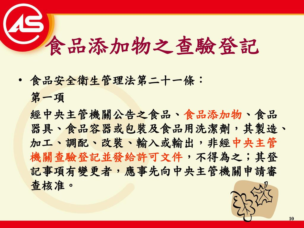 食品添加物之查驗登記 食品安全衛生管理法第二十一條: 第一項