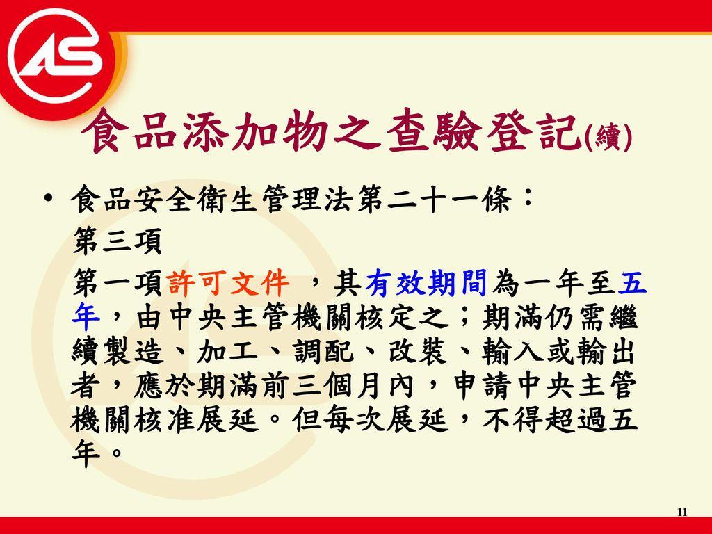 食品添加物之查驗登記(續) 食品安全衛生管理法第二十一條: 第三項