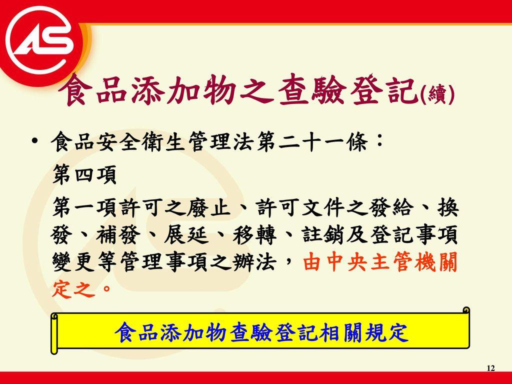 食品添加物之查驗登記(續) 食品安全衛生管理法第二十一條: 第四項
