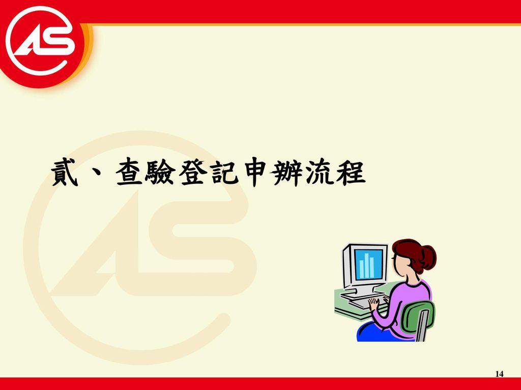 貳、查驗登記申辦流程 14