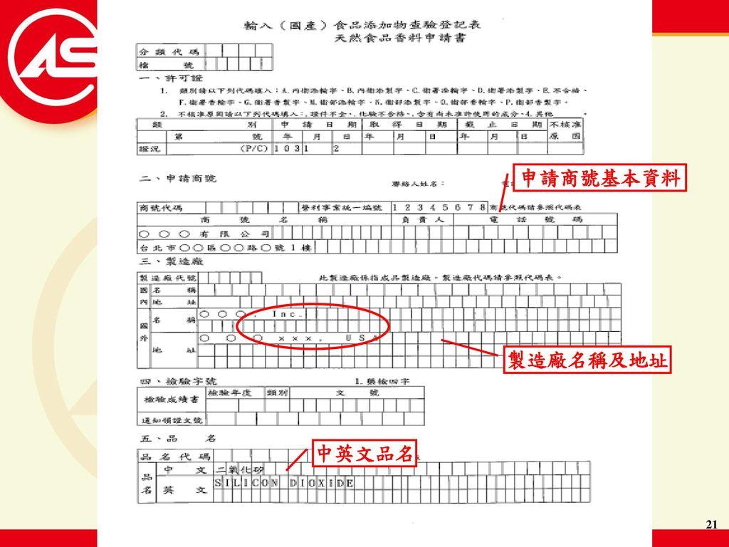 申請商號基本資料 製造廠名稱及地址 中英文品名