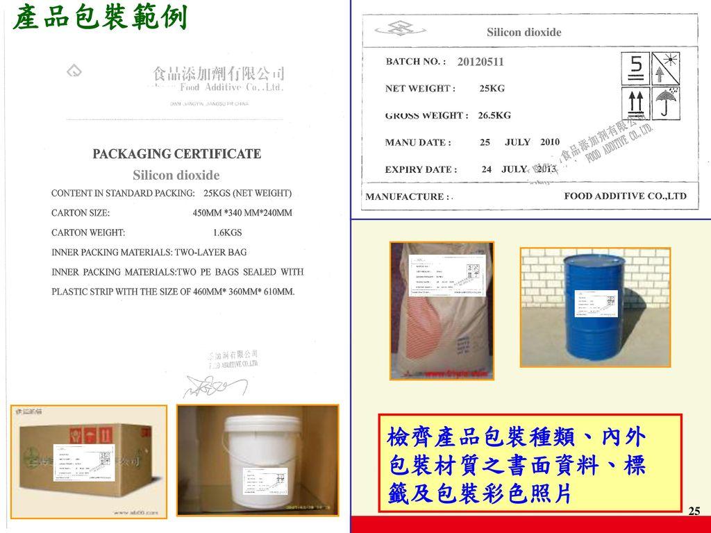 產品包裝範例 檢齊產品包裝種類、內外 包裝材質之書面資料、標 籤及包裝彩色照片 2.包裝彩色照片之標示內容應清晰