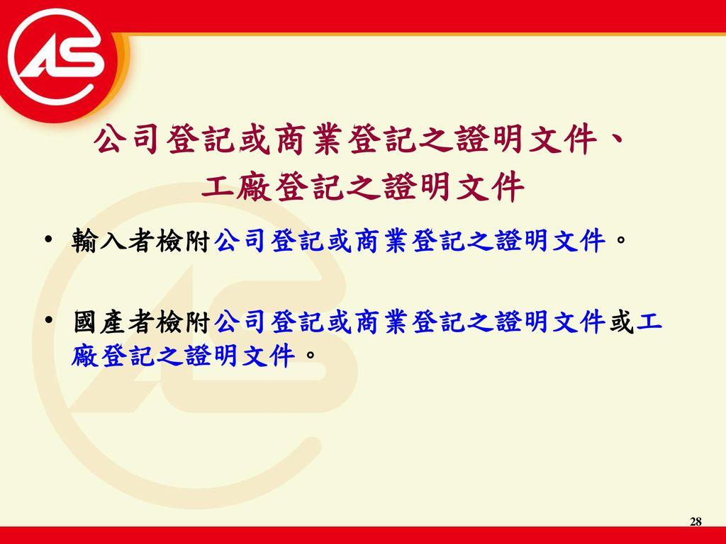 公司登記或商業登記之證明文件、 工廠登記之證明文件