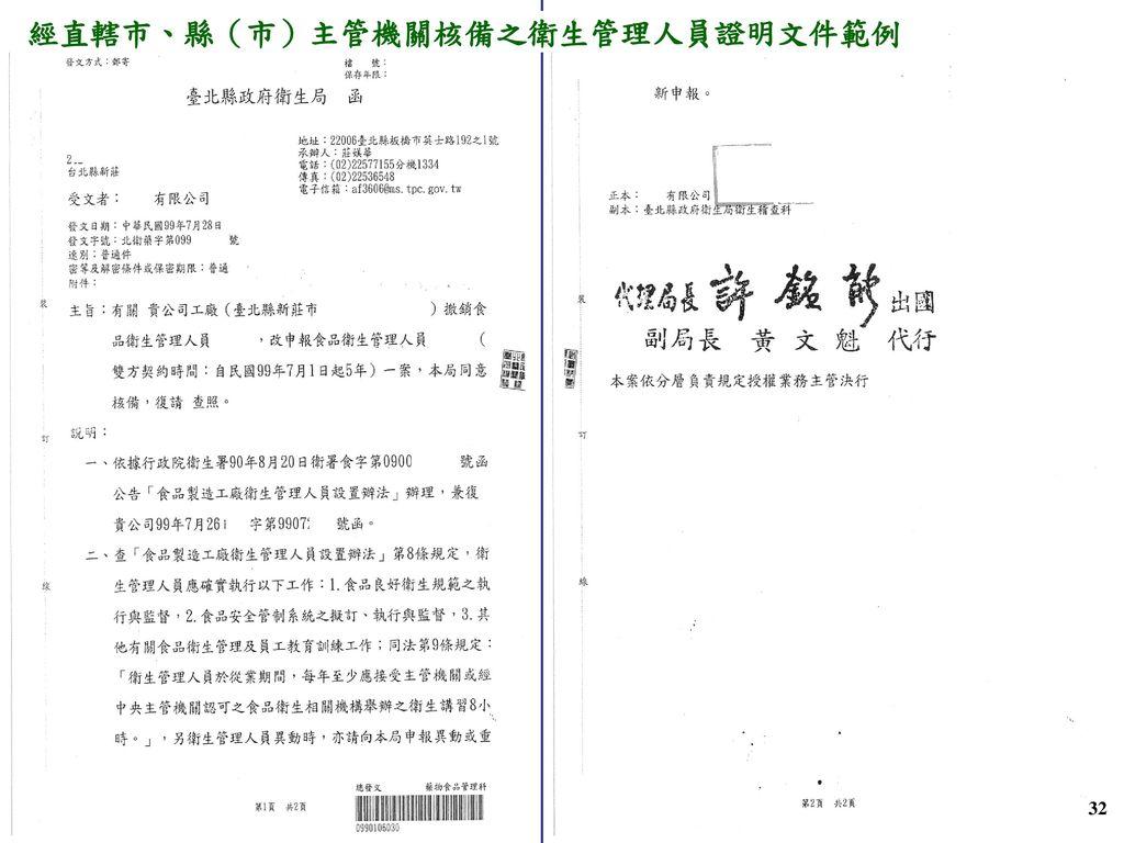 經直轄市、縣(市)主管機關核備之衛生管理人員證明文件範例