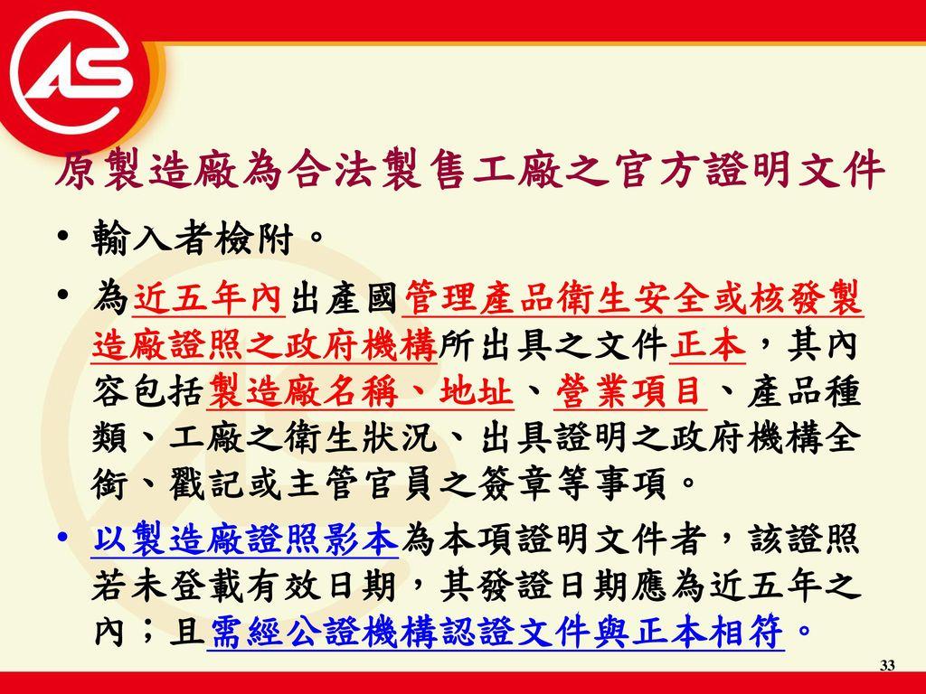 原製造廠為合法製售工廠之官方證明文件 輸入者檢附。