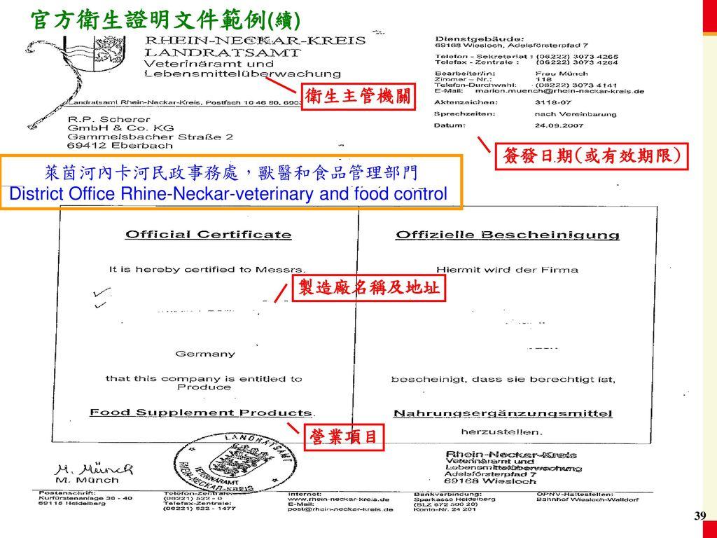 官方衛生證明文件範例(續) 官方衛生證明文件範例(續) 衛生主管機關 簽發日期(或有效期限) 萊茵河內卡河民政事務處,獸醫和食品管理部門
