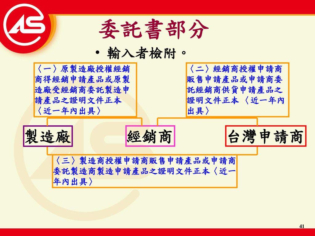 委託書部分 製造廠 經銷商 台灣申請商 輸入者檢附。