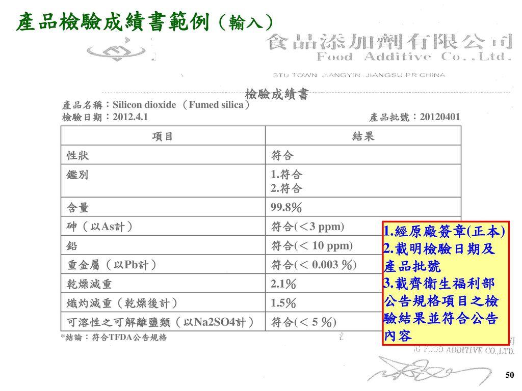 產品檢驗成績書範例(輸入) 1.經原廠簽章(正本) 2.載明檢驗日期及產品批號 3.載齊衛生福利部公告規格項目之檢驗結果並符合公告內容