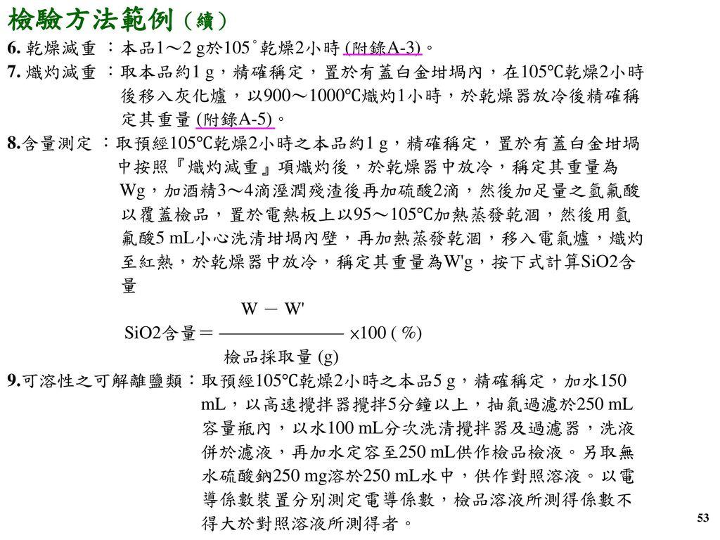 檢驗方法範例(續) 6. 乾燥減重 :本品1~2 g於105°乾燥2小時 (附錄A-3)。