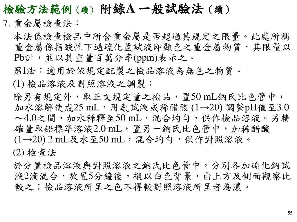 檢驗方法範例(續) 附錄A 一般試驗法(續)