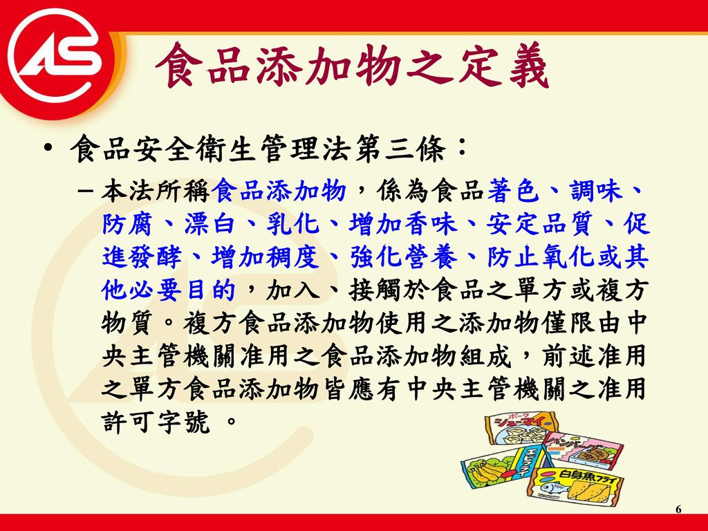 食品添加物之定義 食品安全衛生管理法第三條: