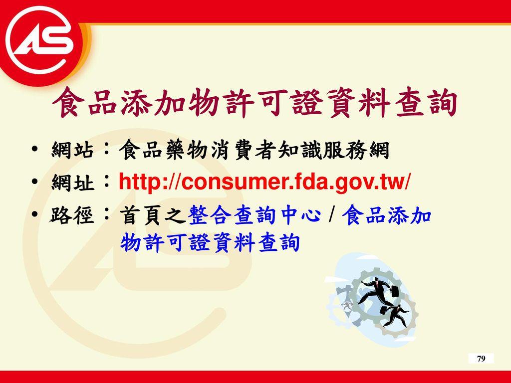 食品添加物許可證資料查詢 網站:食品藥物消費者知識服務網 網址:http://consumer.fda.gov.tw/