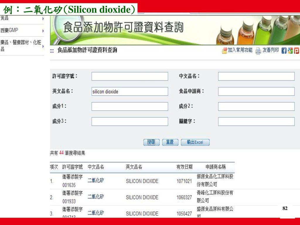 例:二氧化矽(Silicon dioxide)