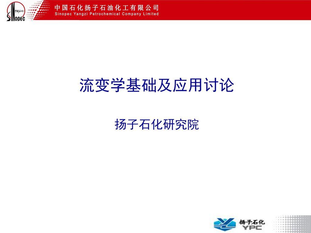 流变学基础及应用讨论 扬子石化研究院