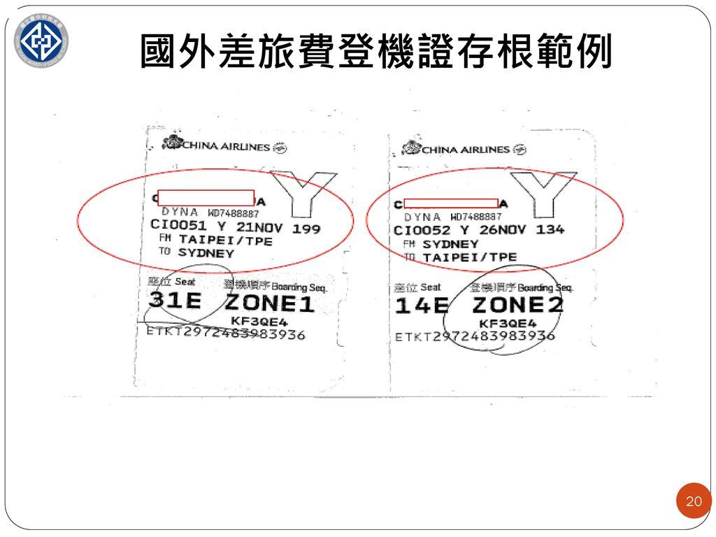 國外差旅費登機證存根範例