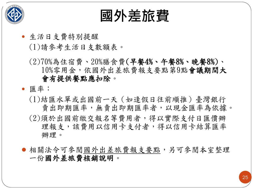 國外差旅費 生活日支費特別提醒 (1)請參考生活日支數額表。