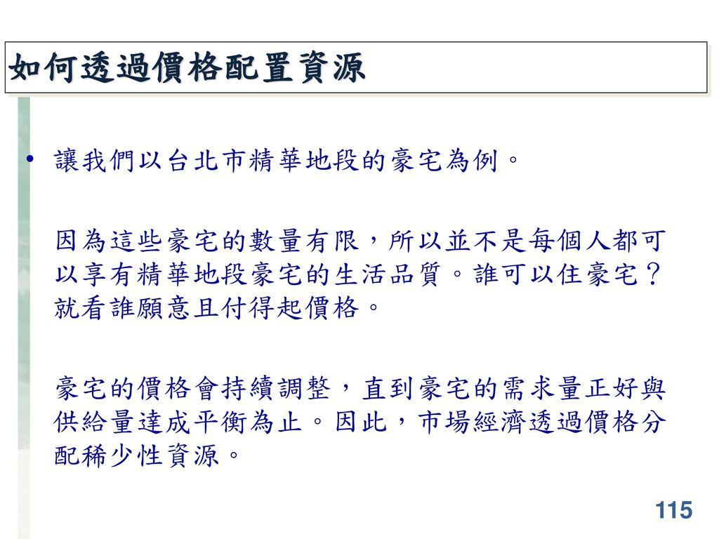 如何透過價格配置資源 讓我們以台北市精華地段的豪宅為例。