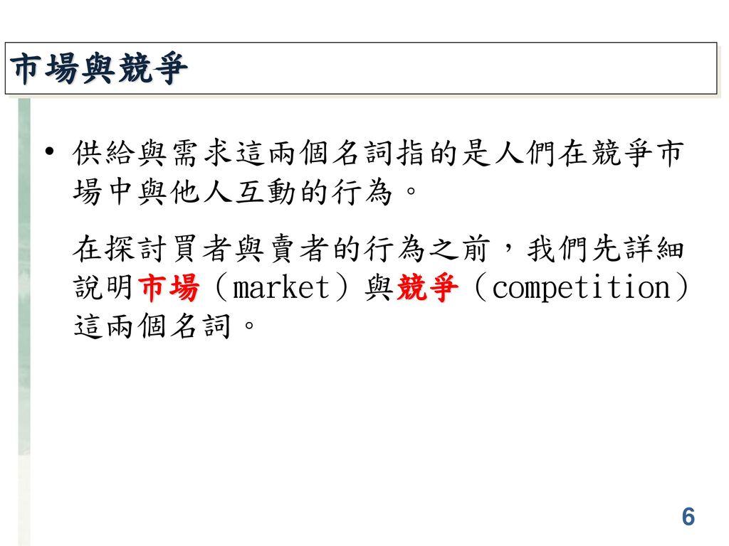 市場與競爭 供給與需求這兩個名詞指的是人們在競爭市場中與他人互動的行為。