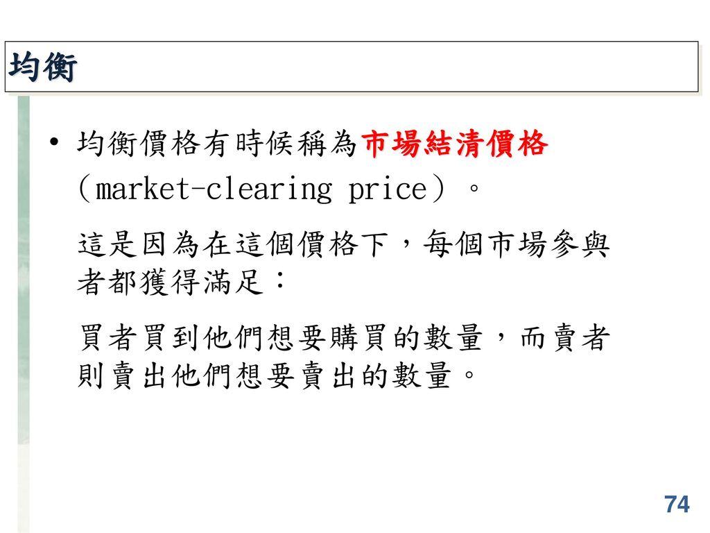 均衡 均衡價格有時候稱為市場結清價格 (market-clearing price)。 這是因為在這個價格下,每個市場參與者都獲得滿足: