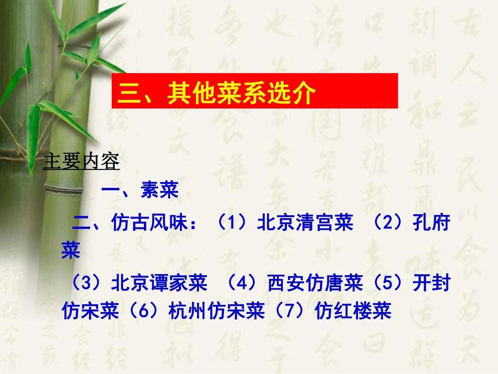 三、其他菜系选介 主要内容 一、素菜 二、仿古风味:(1)北京清宫菜 (2)孔府菜