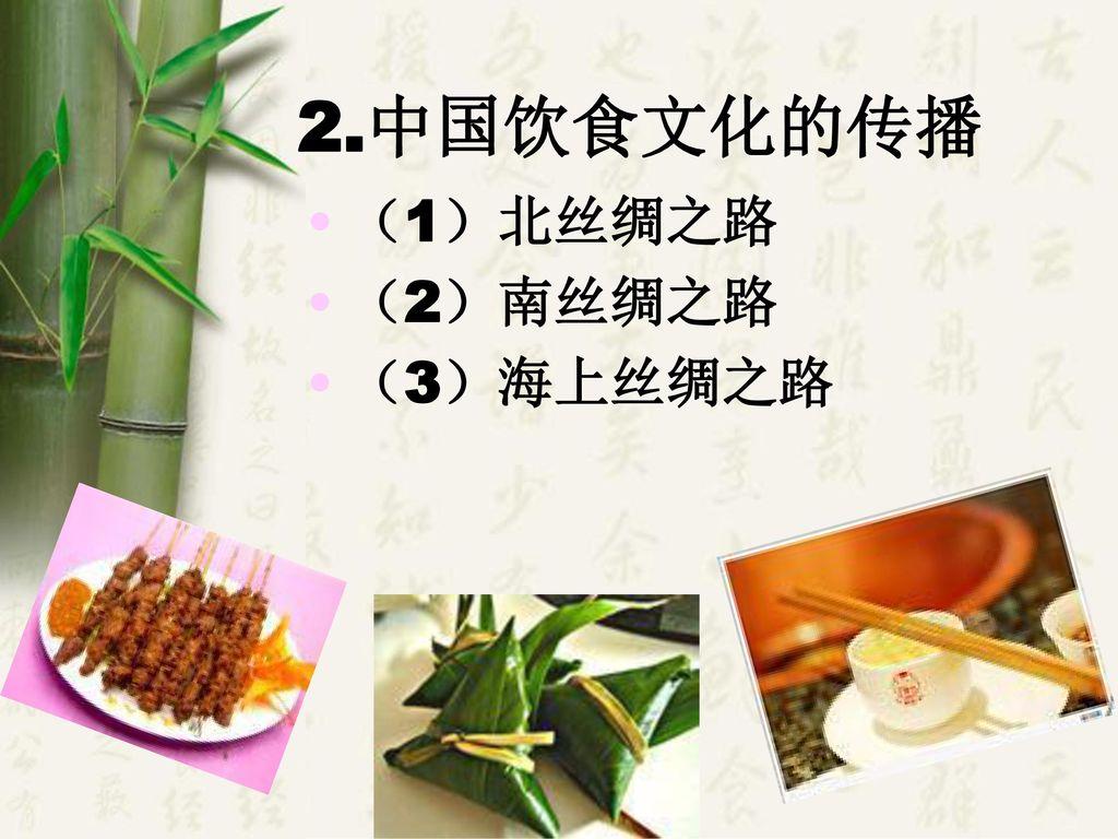 2.中国饮食文化的传播 (1)北丝绸之路 (2)南丝绸之路 (3)海上丝绸之路