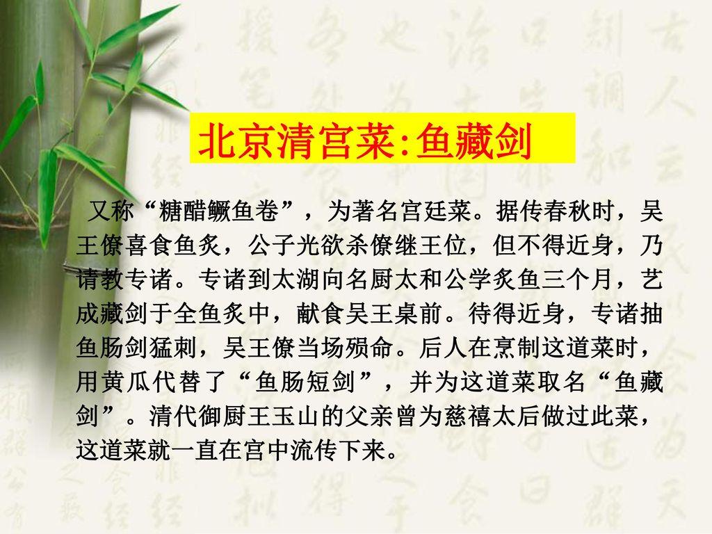 北京清宫菜:鱼藏剑