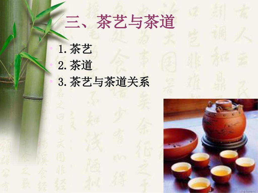 三、茶艺与茶道 1.茶艺 2.茶道 3.茶艺与茶道关系