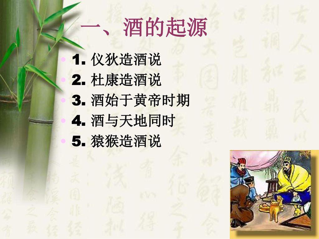 一、酒的起源 1. 仪狄造酒说 2. 杜康造酒说 3. 酒始于黄帝时期 4. 酒与天地同时 5. 猿猴造酒说