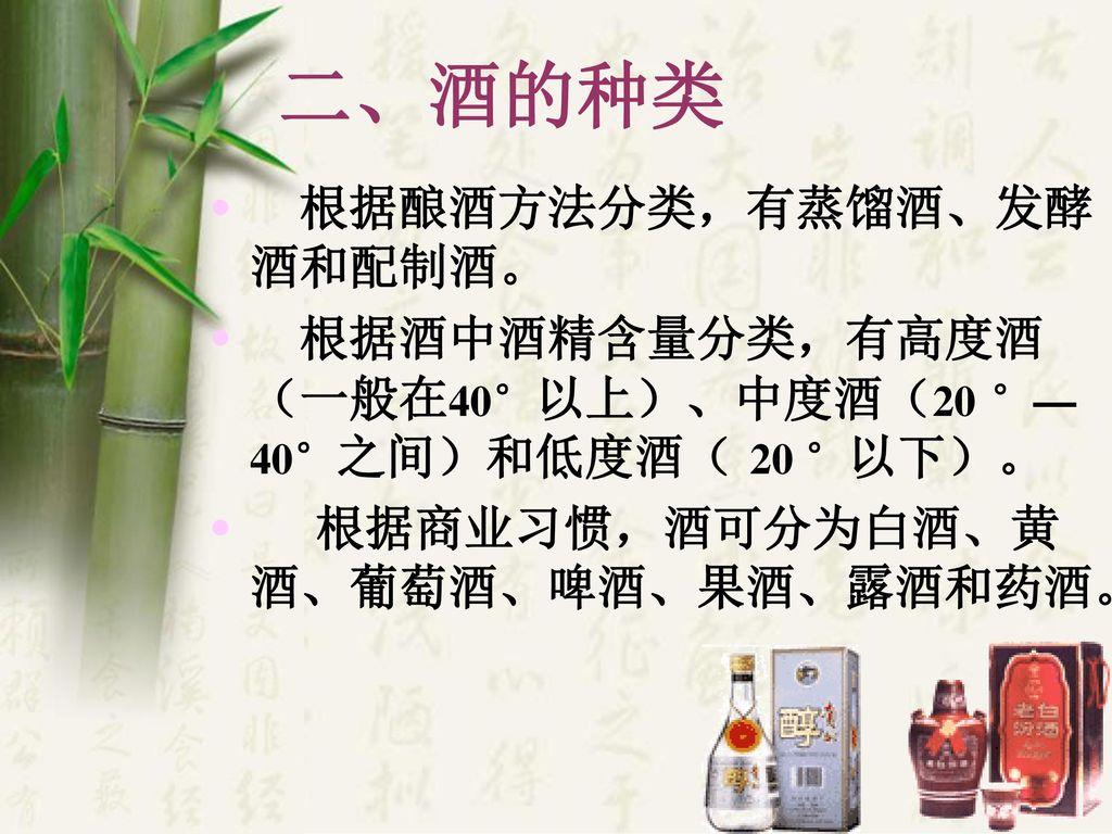 二、酒的种类 根据酿酒方法分类,有蒸馏酒、发酵酒和配制酒。