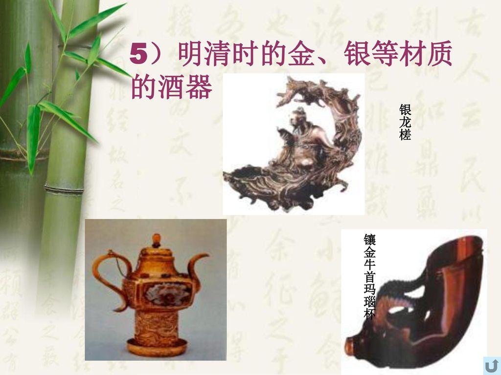 5)明清时的金、银等材质的酒器 银龙槎 镶金牛首玛瑙杯