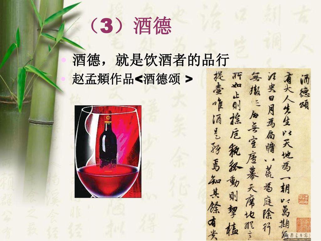 (3)酒德 酒德,就是饮酒者的品行 赵孟頫作品<酒德颂 >