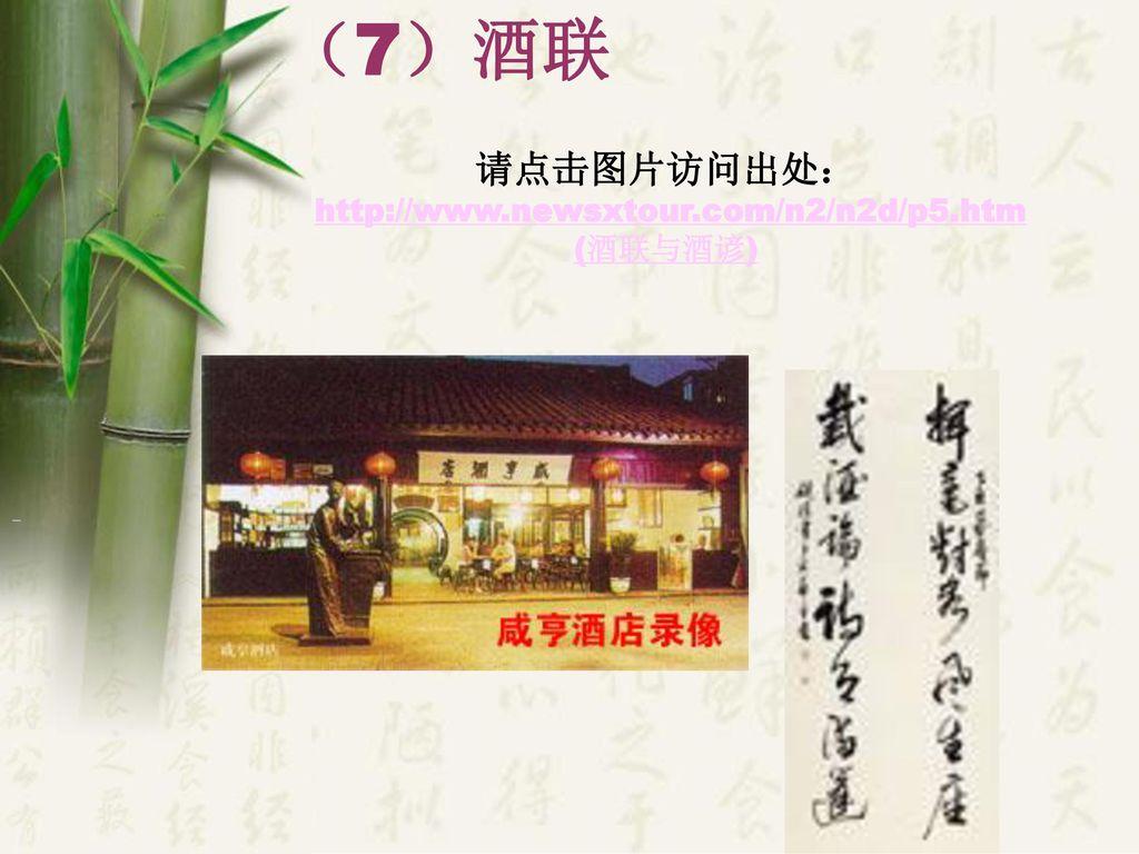 (7)酒联 请点击图片访问出处: http://www.newsxtour.com/n2/n2d/p5.htm. (酒联与酒谚)