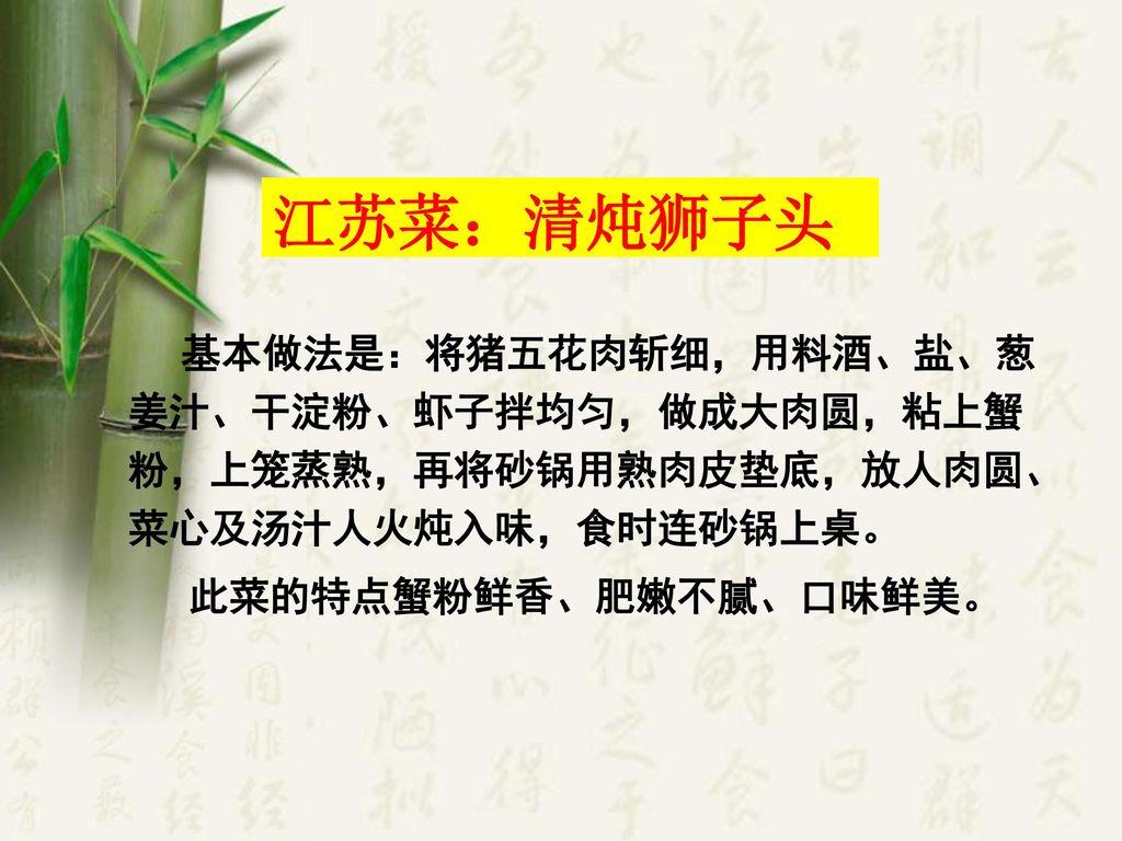 江苏菜:清炖狮子头 此菜的特点蟹粉鲜香、肥嫩不腻、口味鲜美。