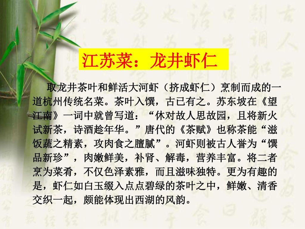 江苏菜:龙井虾仁