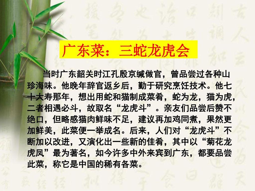 广东菜:三蛇龙虎会