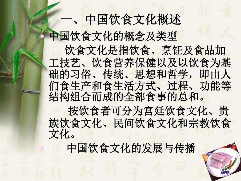 一、中国饮食文化概述 中国饮食文化的概念及类型