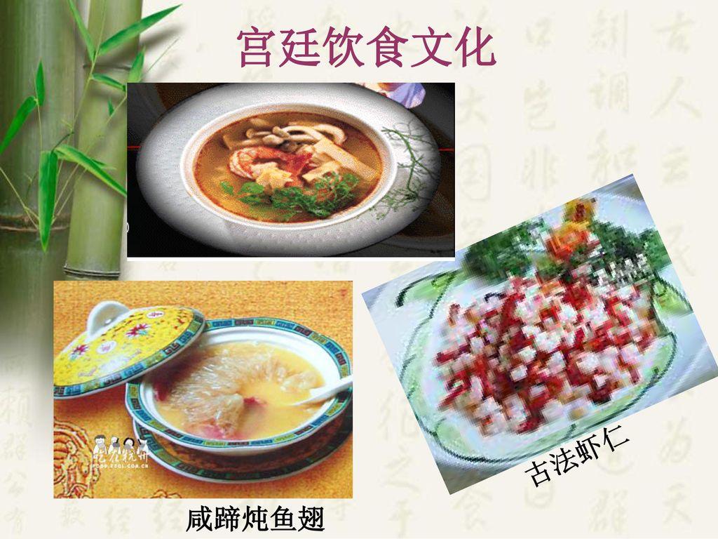 宫廷饮食文化 古法虾仁 咸蹄炖鱼翅