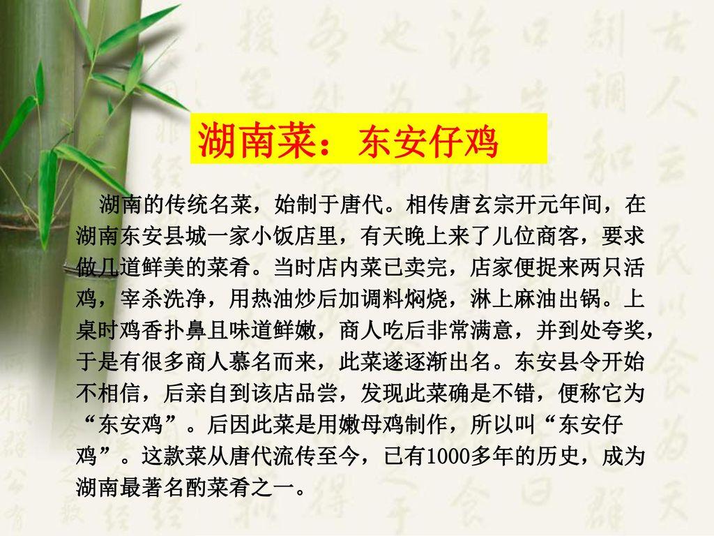 湖南菜:东安仔鸡