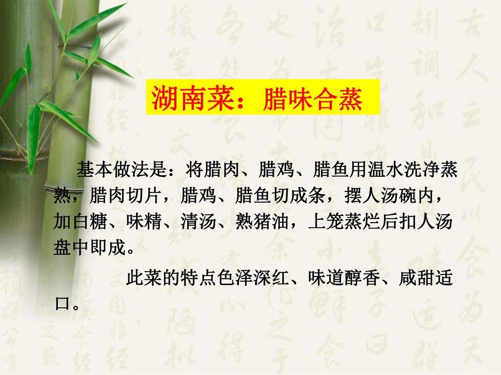 湖南菜:腊味合蒸 此菜的特点色泽深红、味道醇香、咸甜适口。