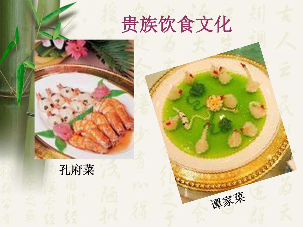 贵族饮食文化 孔府菜 谭家菜
