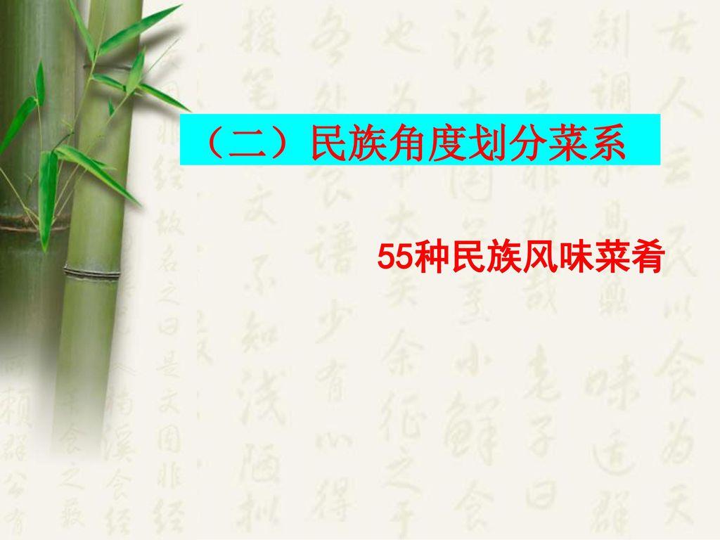 (二)民族角度划分菜系 55种民族风味菜肴