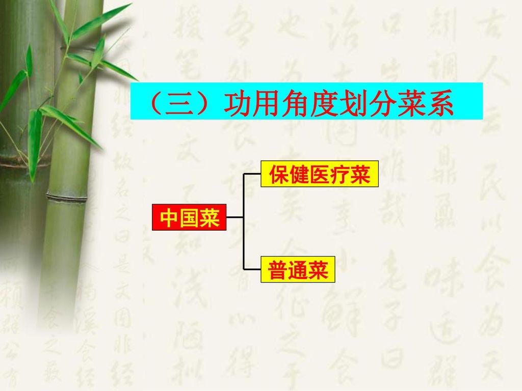 (三)功用角度划分菜系 保健医疗菜 普通菜 中国菜