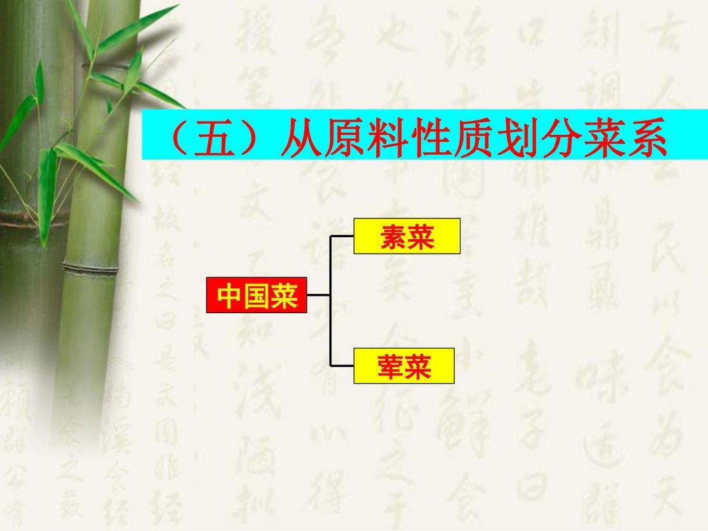 (五)从原料性质划分菜系 素菜 中国菜 荤菜