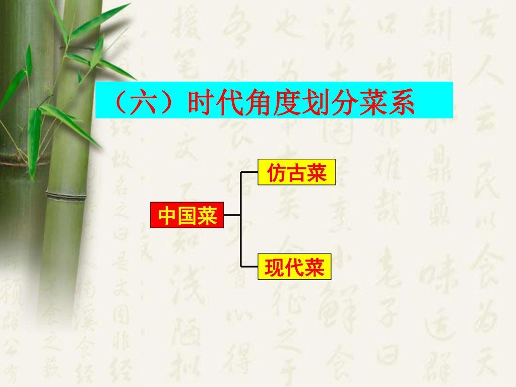 (六)时代角度划分菜系 仿古菜 中国菜 现代菜
