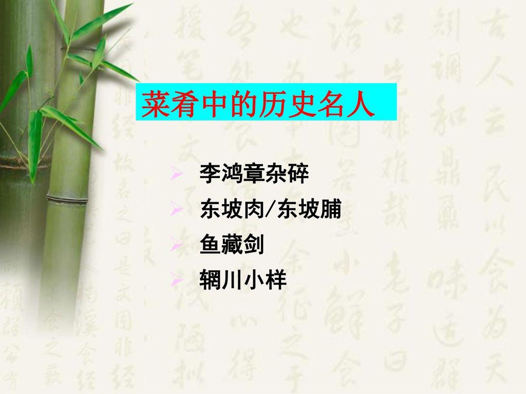 菜肴中的历史名人 李鸿章杂碎 东坡肉/东坡脯 鱼藏剑 辋川小样