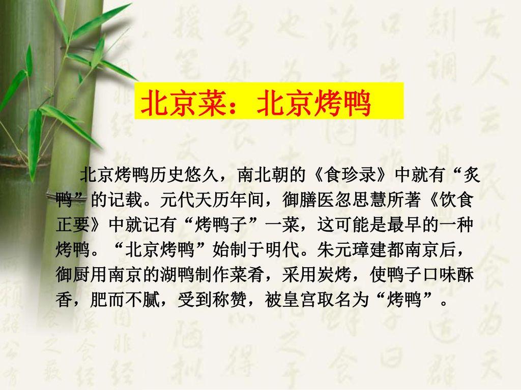 北京菜:北京烤鸭