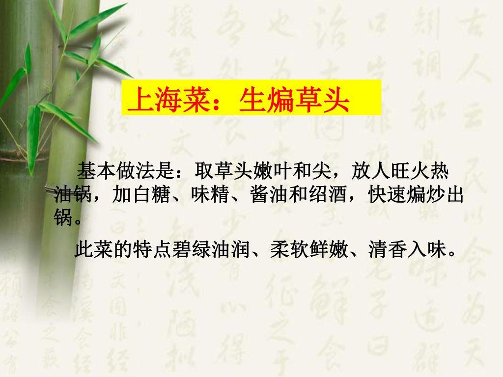 上海菜:生煸草头 此菜的特点碧绿油润、柔软鲜嫩、清香入味。