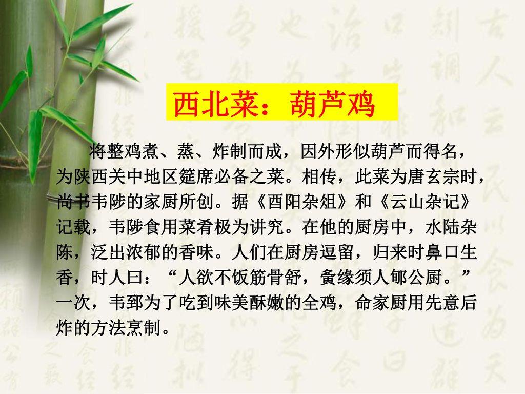 西北菜:葫芦鸡